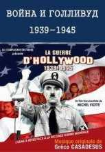 Война и Голливуд: 1939-1945 / La guerre d'Hollywood: 1939-1945 (2013)