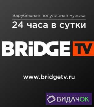 Bridge TV Прямой эфир