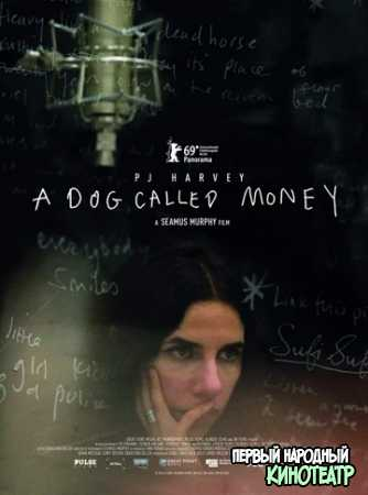 Пи Джей Харви: A Dog Called Money (2019)