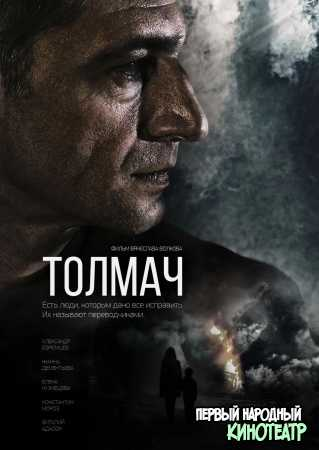 Толмач (2019)